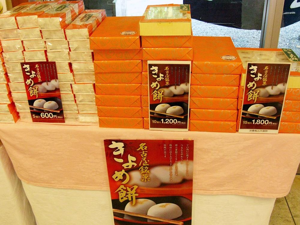 2015_09_19熱田神宮:東門前きよめ餅総本舗- (15)