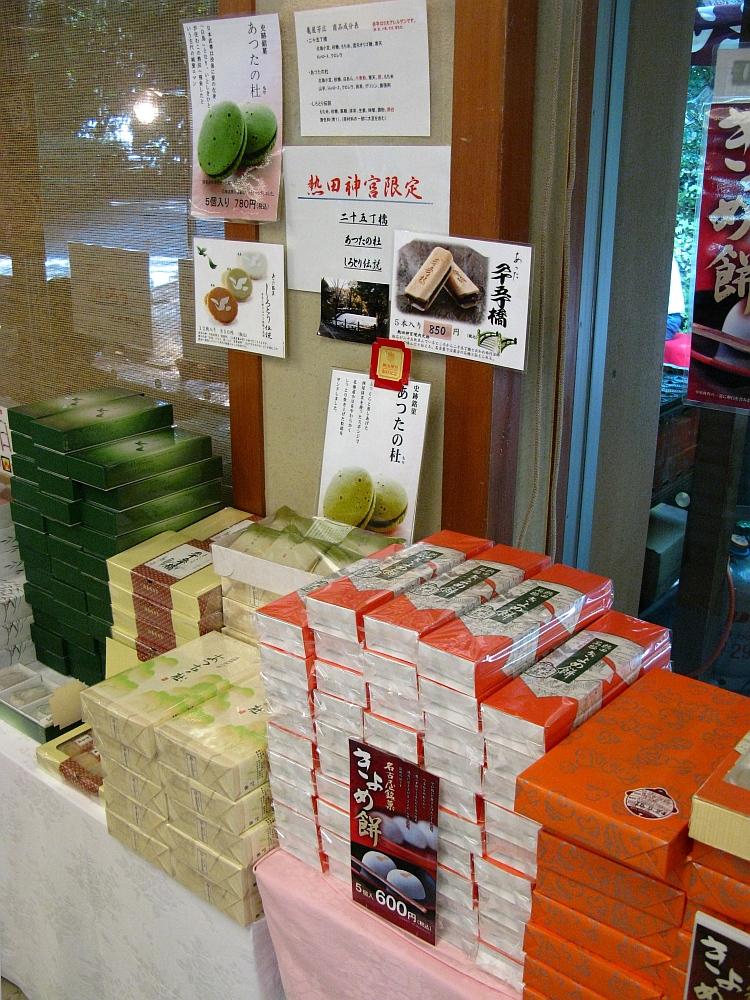 2015_09_19熱田神宮:東門前きよめ餅総本舗- (16)