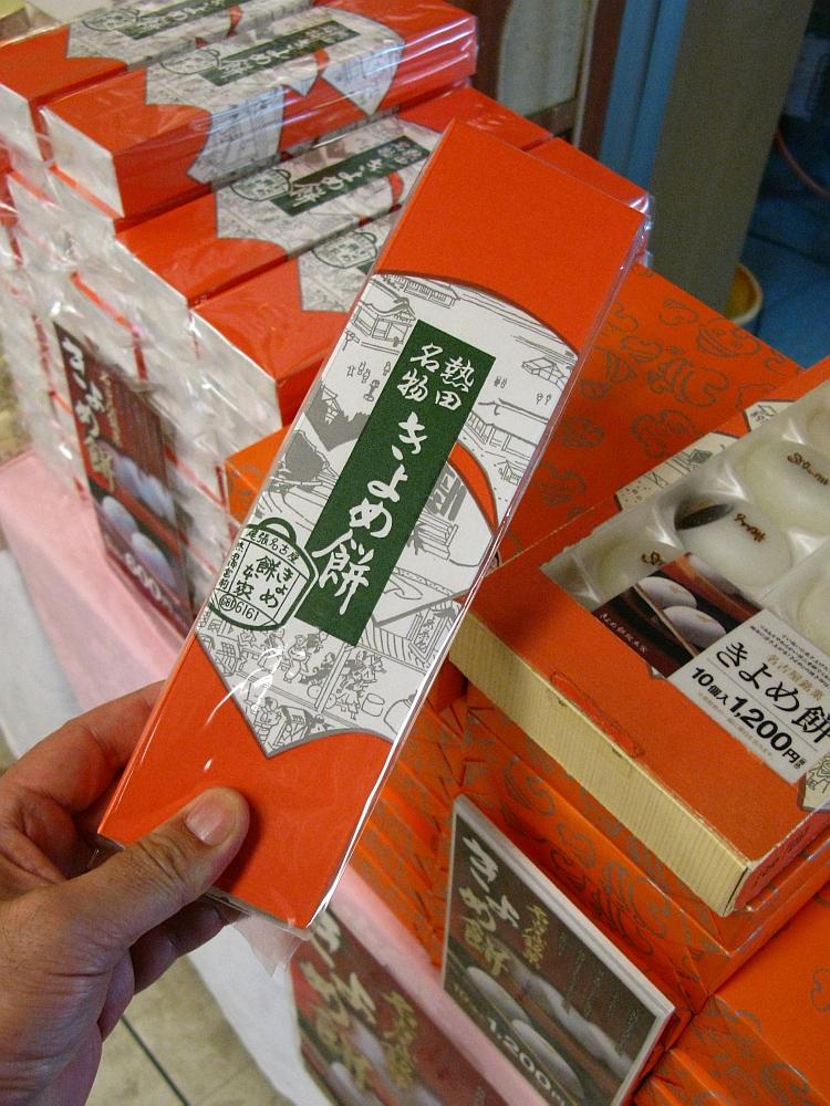 2015_09_19熱田神宮:東門前きよめ餅総本舗- (17)