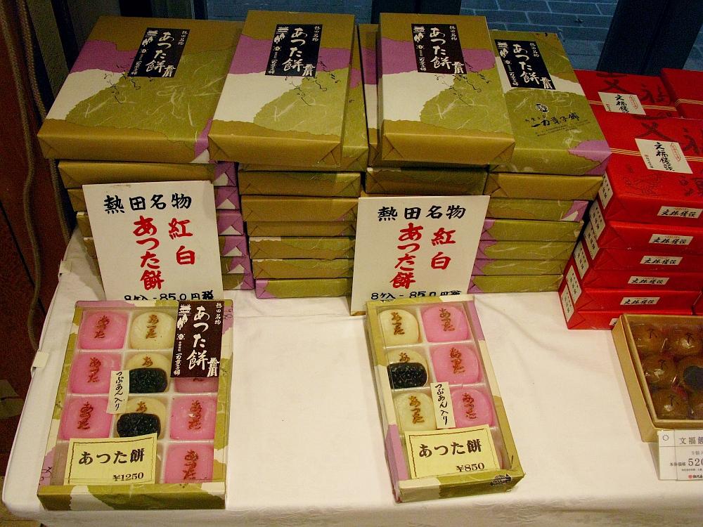 2015_09_19熱田神宮:東門前きよめ餅総本舗- (14)