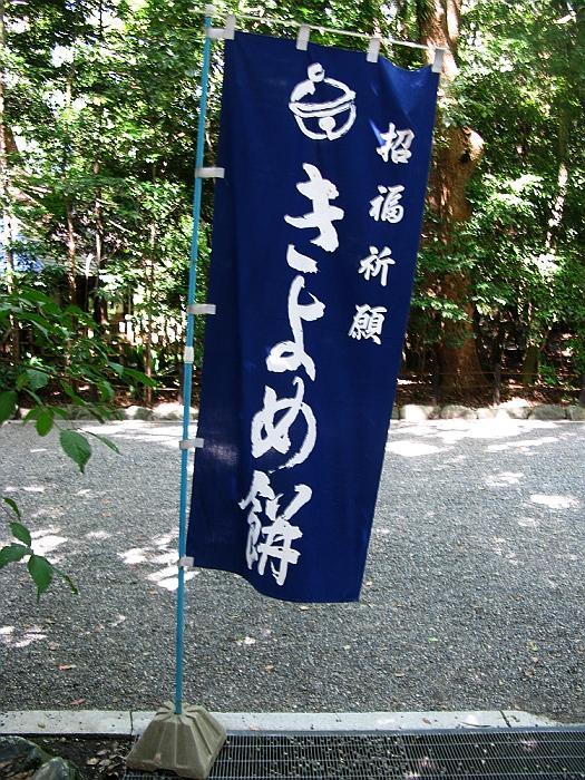 2015_09_19熱田神宮:東門前きよめ餅総本舗- (32)