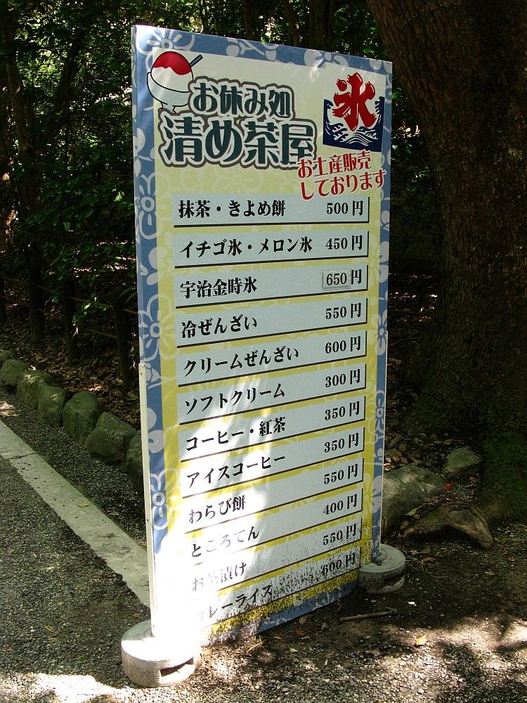 2015_09_19熱田神宮:東門前きよめ餅総本舗- (33)