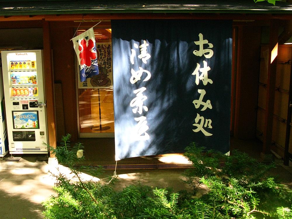2015_09_19熱田神宮:東門前きよめ餅総本舗- (31)