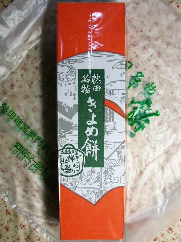 2015_09_19熱田神宮:東門前きよめ餅総本舗- (37)