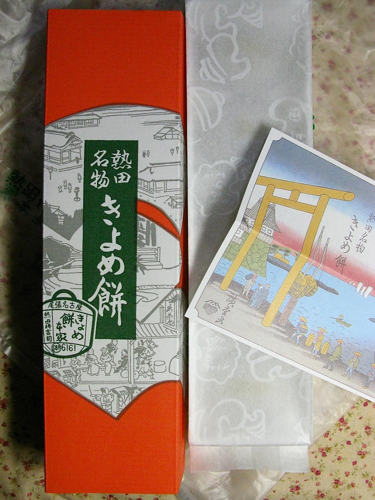 2015_09_19熱田神宮:東門前きよめ餅総本舗- (39)