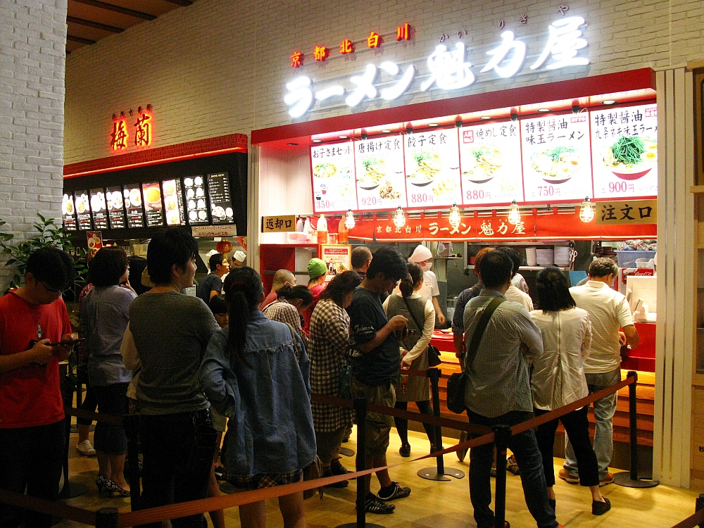 2015_09_27モゾ Wonder City:京都北白川 ラーメン魅力屋 (3)