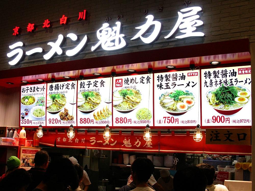 2015_09_27モゾ Wonder City:京都北白川 ラーメン魅力屋 (4)