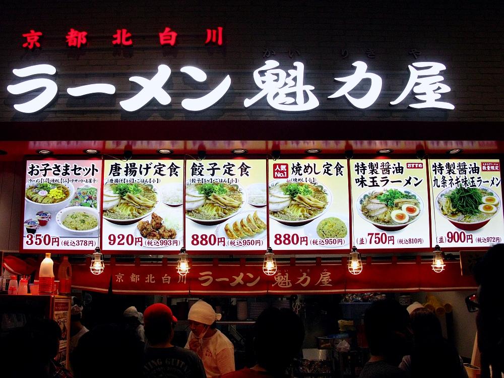 2015_09_27モゾ Wonder City:京都北白川 ラーメン魅力屋 (8)