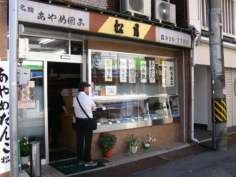 2015_10_18筒井:松月 (5)