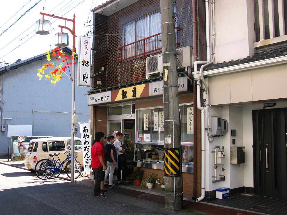 2015_10_18筒井:松月 (2)