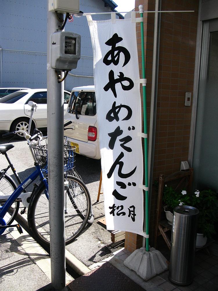 2015_10_18筒井:松月 (3)