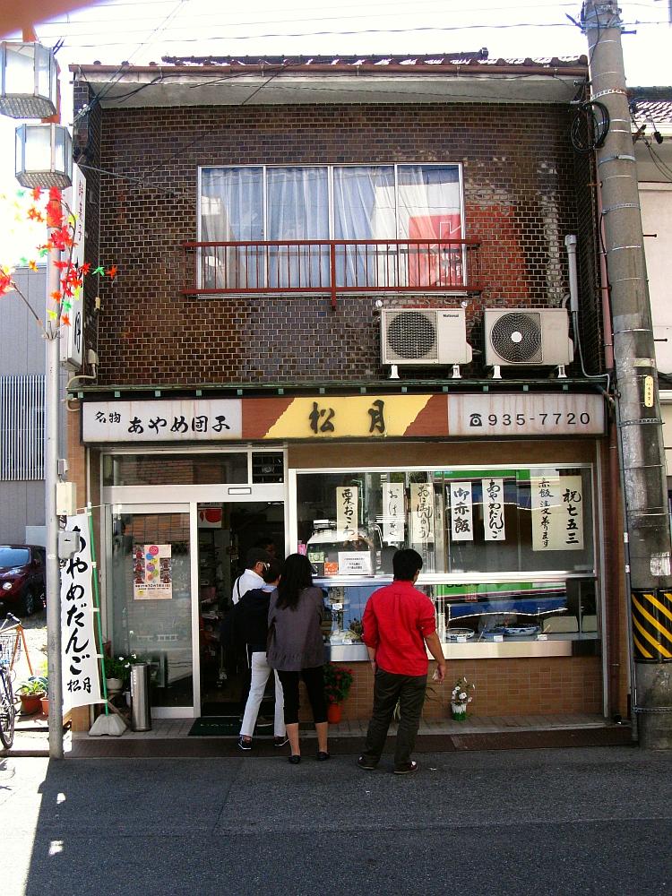 2015_10_18筒井:松月 (4)