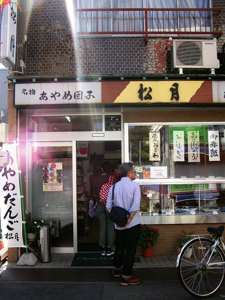 2015_10_18筒井:松月 (6)
