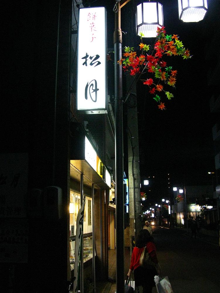 2015_10_29筒井:松月 (3)