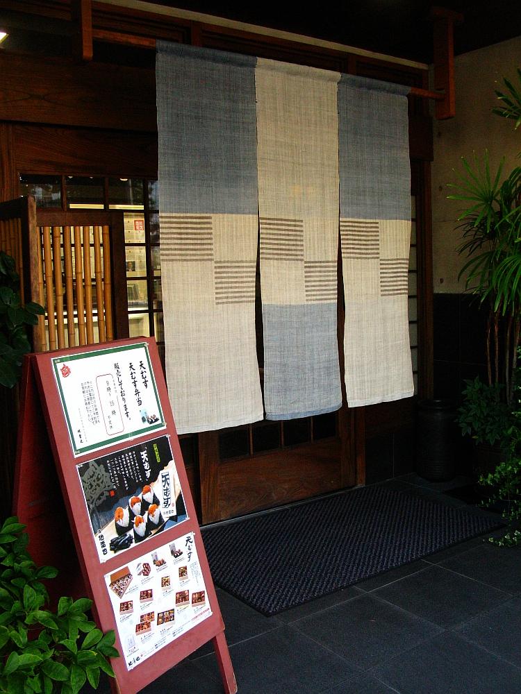 2015_10_18徳川:地雷也 (8)