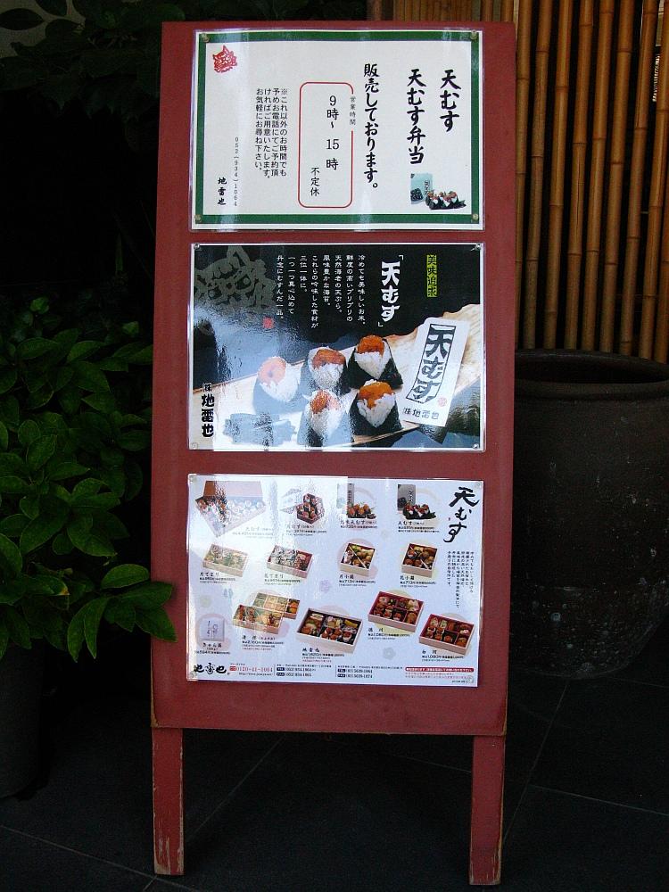 2015_10_18徳川:地雷也- (10)