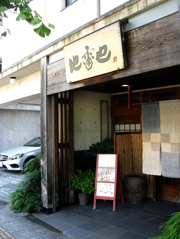 2015_10_18徳川:地雷也 (6)