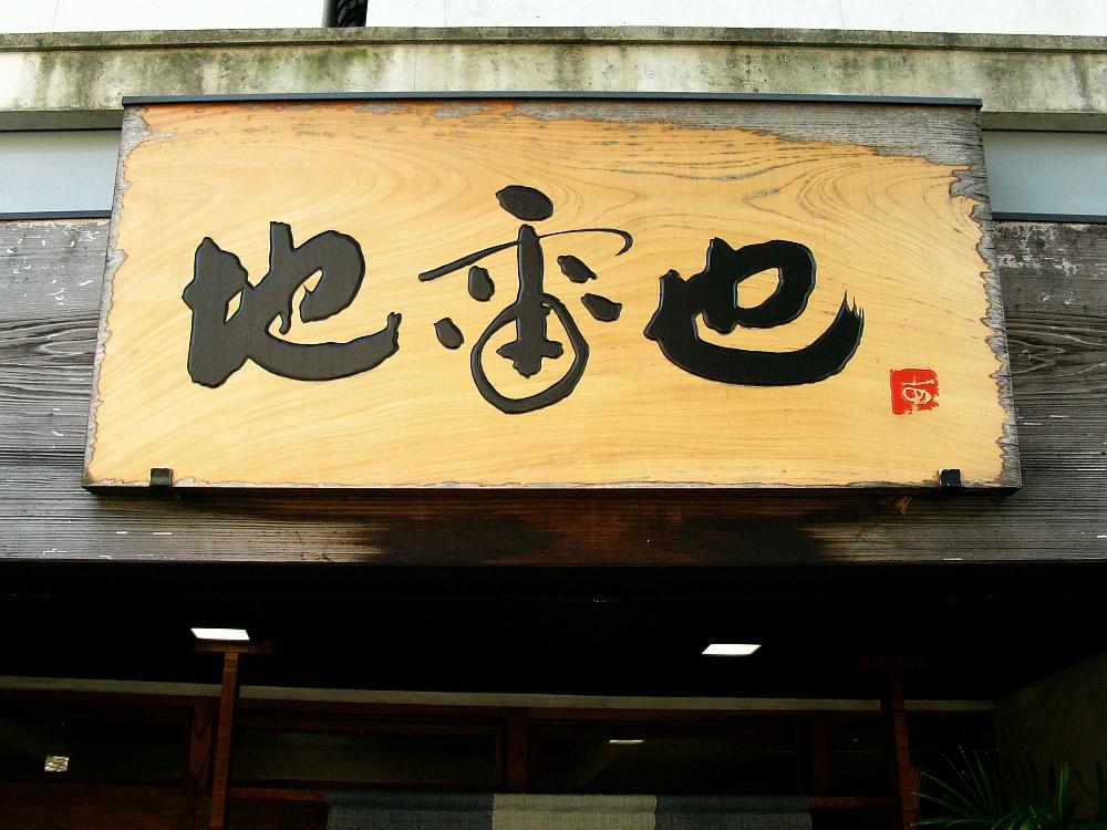 2015_10_18徳川:地雷也- (11)
