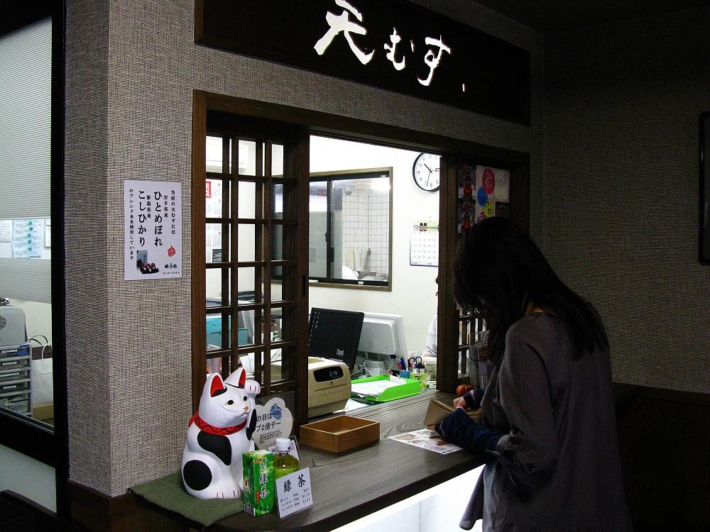 2015_10_18徳川:地雷也- (12)