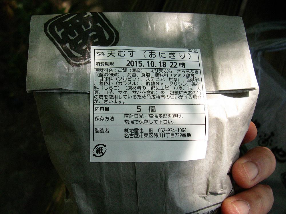 2015_10_18徳川:地雷也- (19)