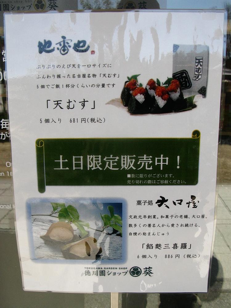 2015_10_18徳川:徳川園- (19A