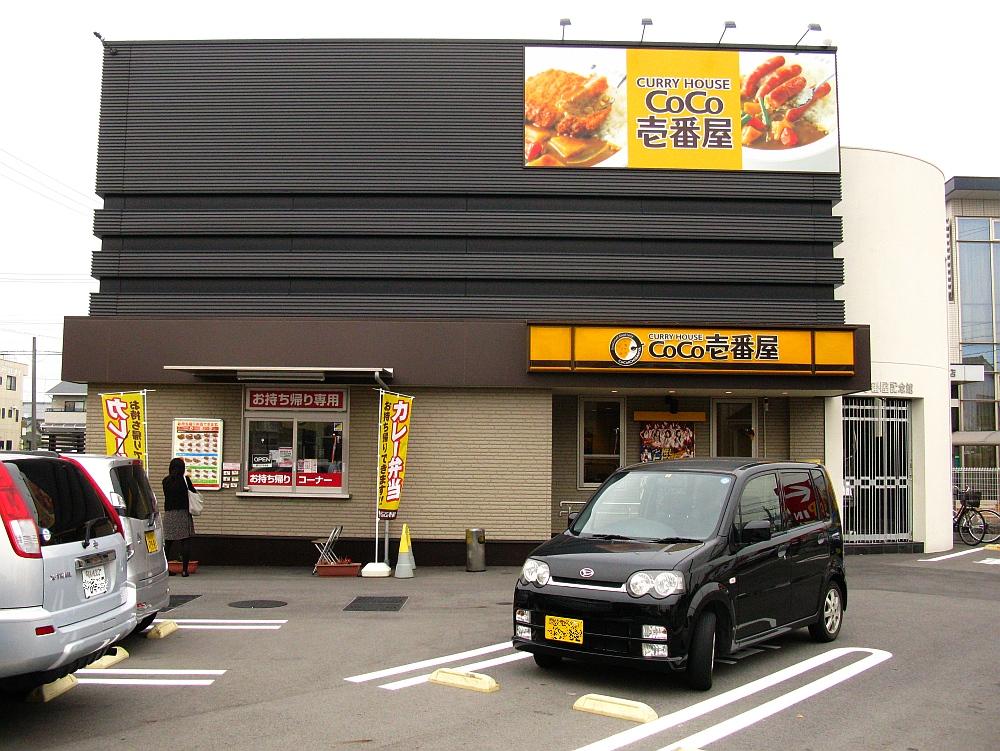 2015_11_07清須:CoCo壱番屋 (4)
