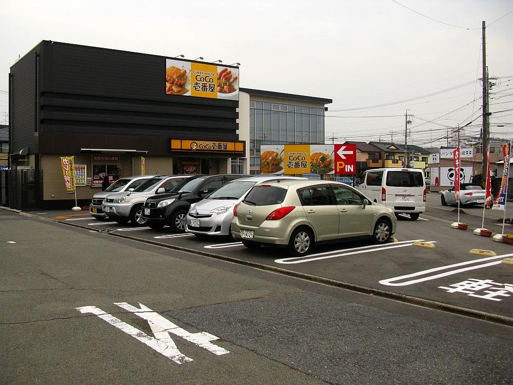2015_11_07清須:CoCo壱番屋 (1)