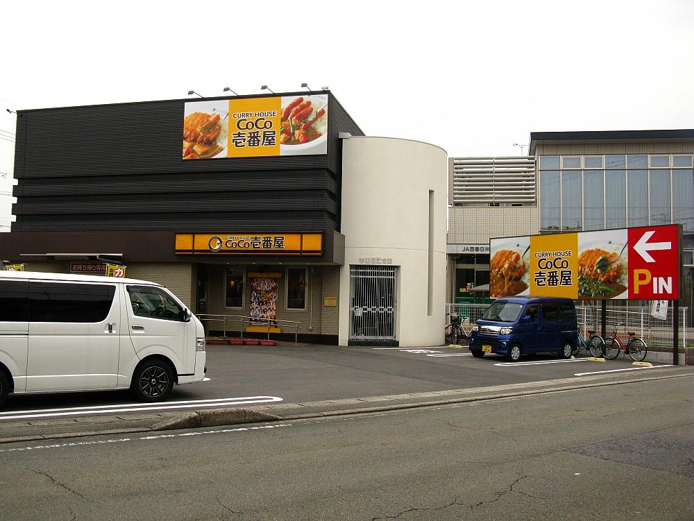 2015_11_07清須:CoCo壱番屋 (2)