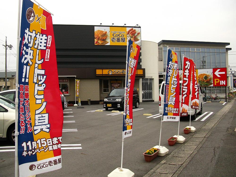 2015_11_07清須:CoCo壱番屋 (3)