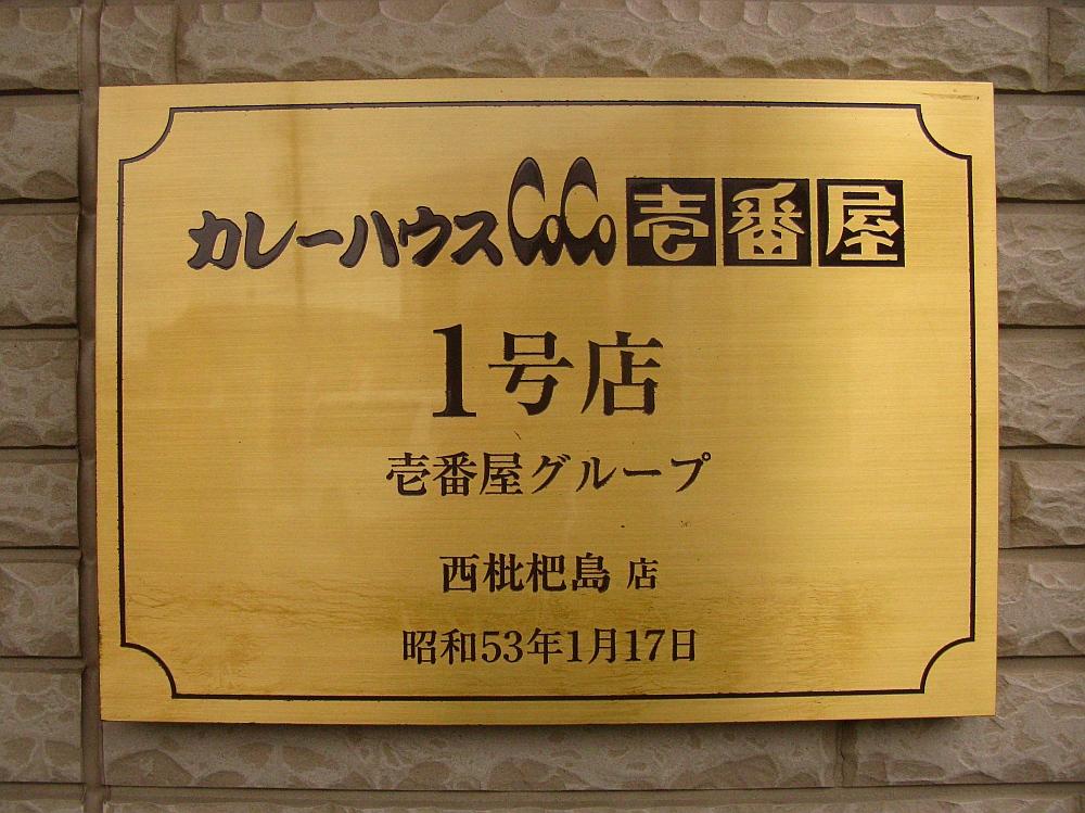 2015_11_07清須:CoCo壱番屋 (6)