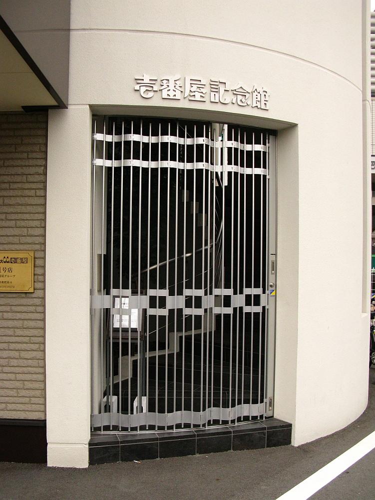 2015_11_07清須:CoCo壱番屋 (9)