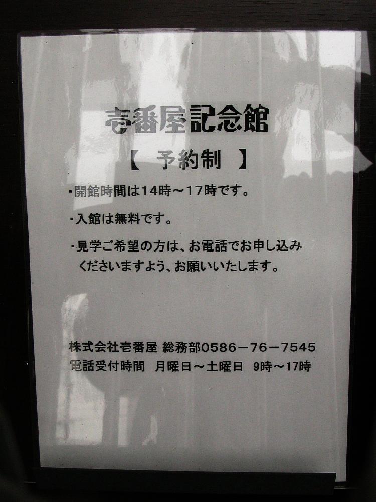 2015_11_07清須:CoCo壱番屋- (10)