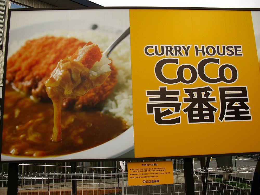 2015_11_07清須:CoCo壱番屋- (12)