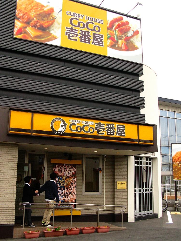 2015_11_07清須:CoCo壱番屋 (5)