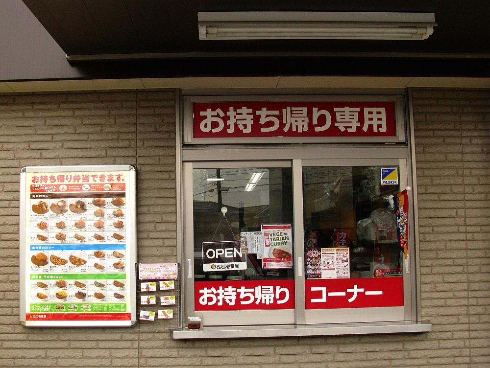 2015_11_07清須:CoCo壱番屋- (11)