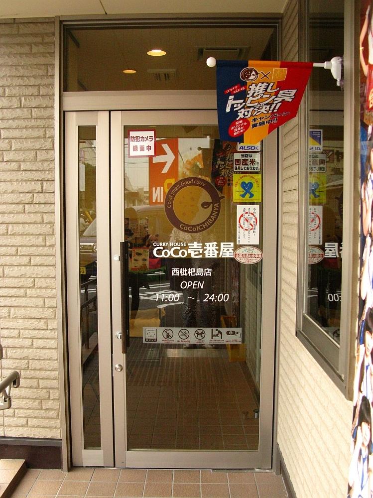 2015_11_07清須:CoCo壱番屋- (13)