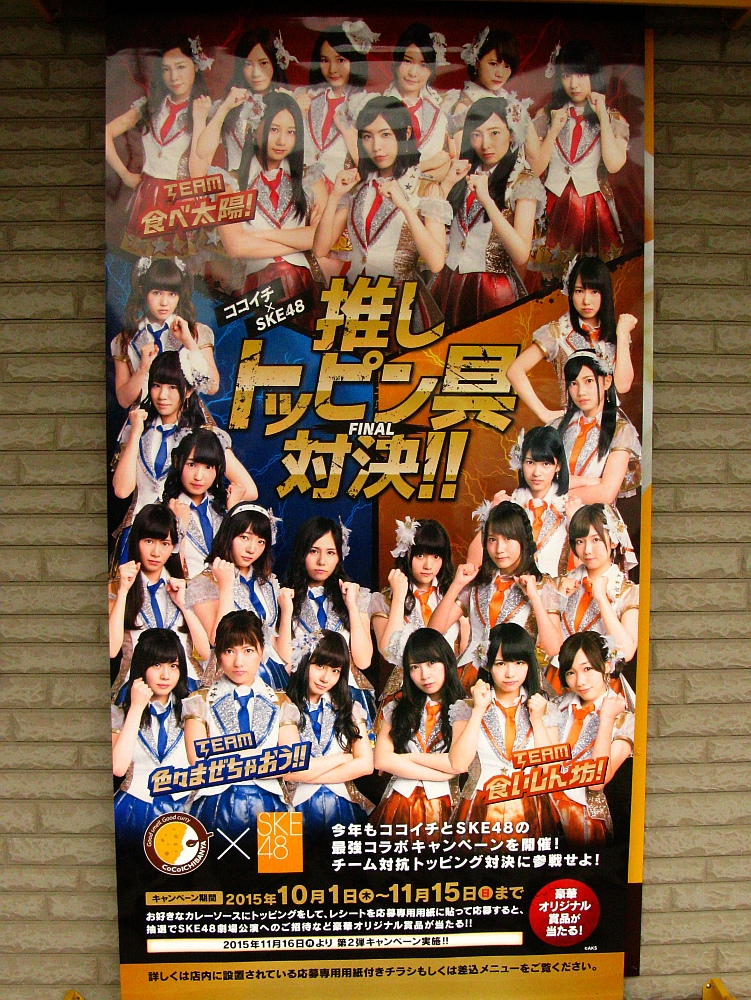 2015_11_07清須:CoCo壱番屋 (8)