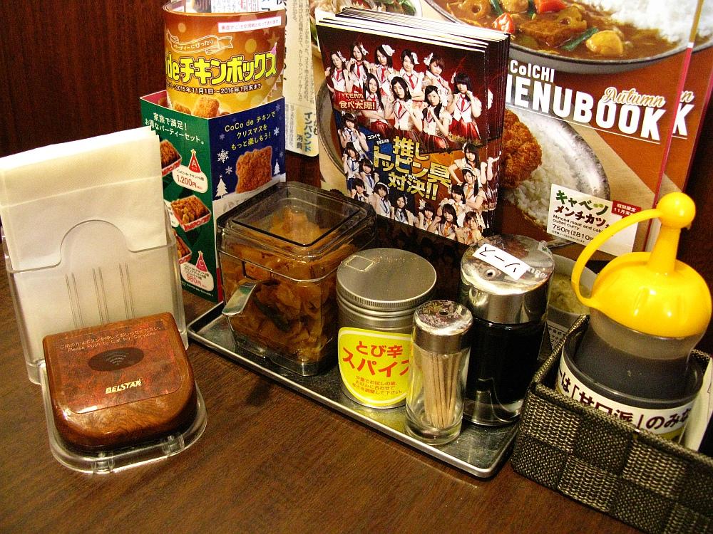 2015_11_07清須:CoCo壱番屋- (22)
