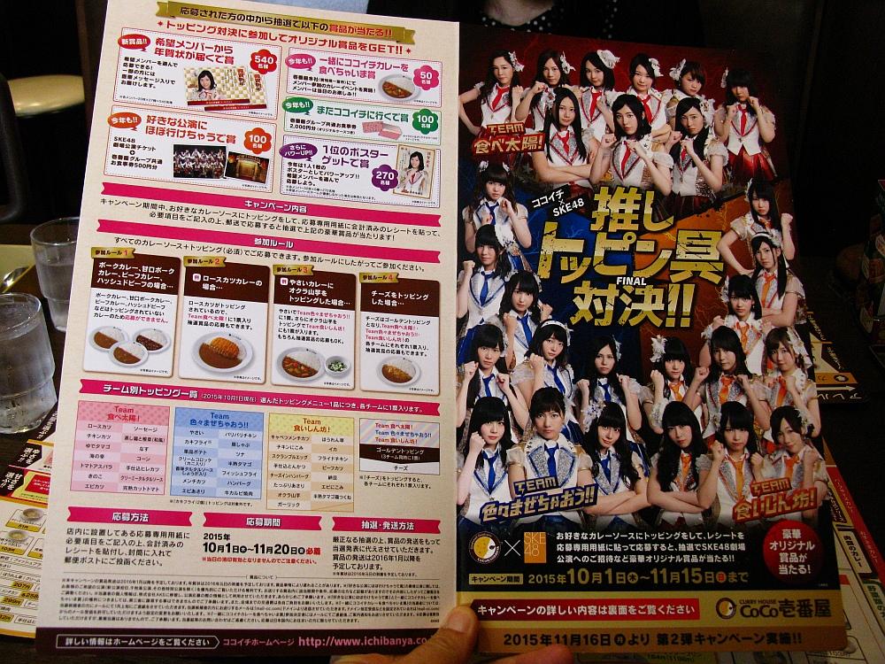 2015_11_07清須:CoCo壱番屋- (30)