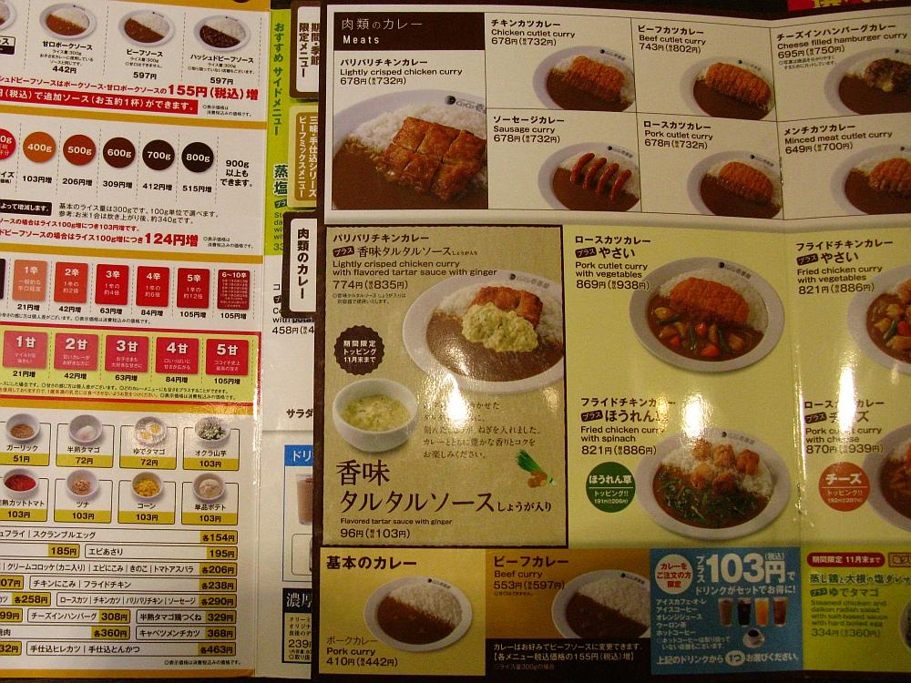 2015_11_07清須:CoCo壱番屋- (28)