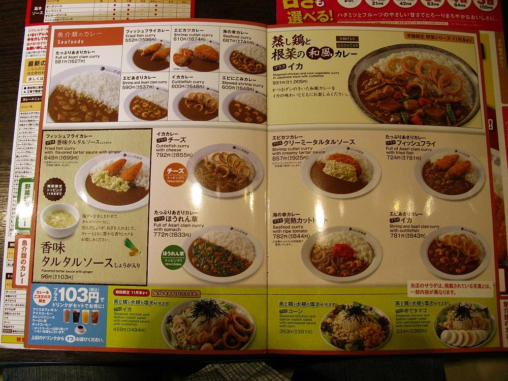 2015_11_07清須:CoCo壱番屋- (32)