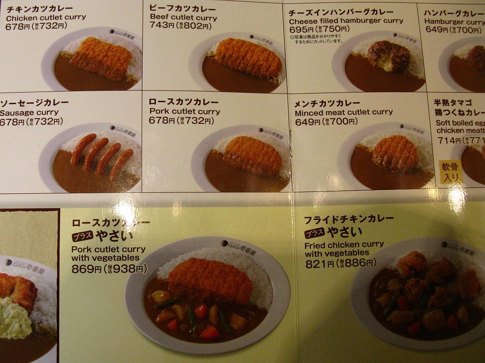 2015_11_07清須:CoCo壱番屋- (33)
