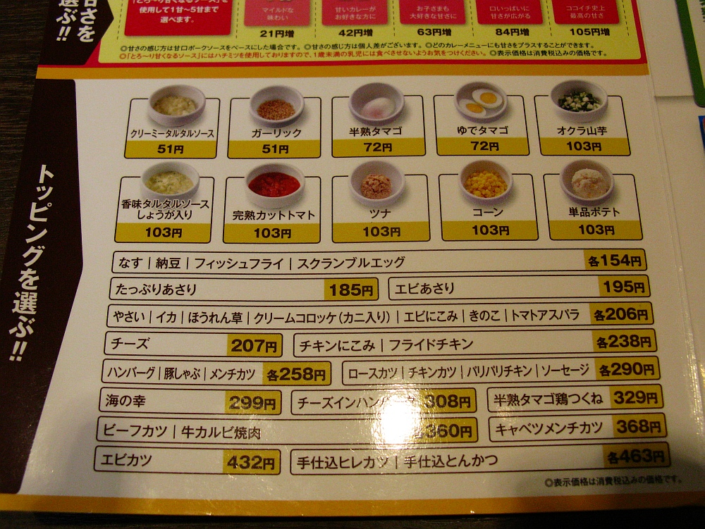 2015_11_07清須:CoCo壱番屋- (31)