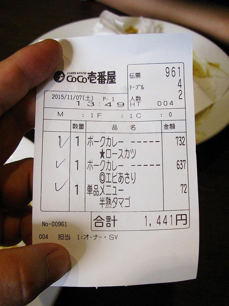 2015_11_07清須:CoCo壱番屋- (54)