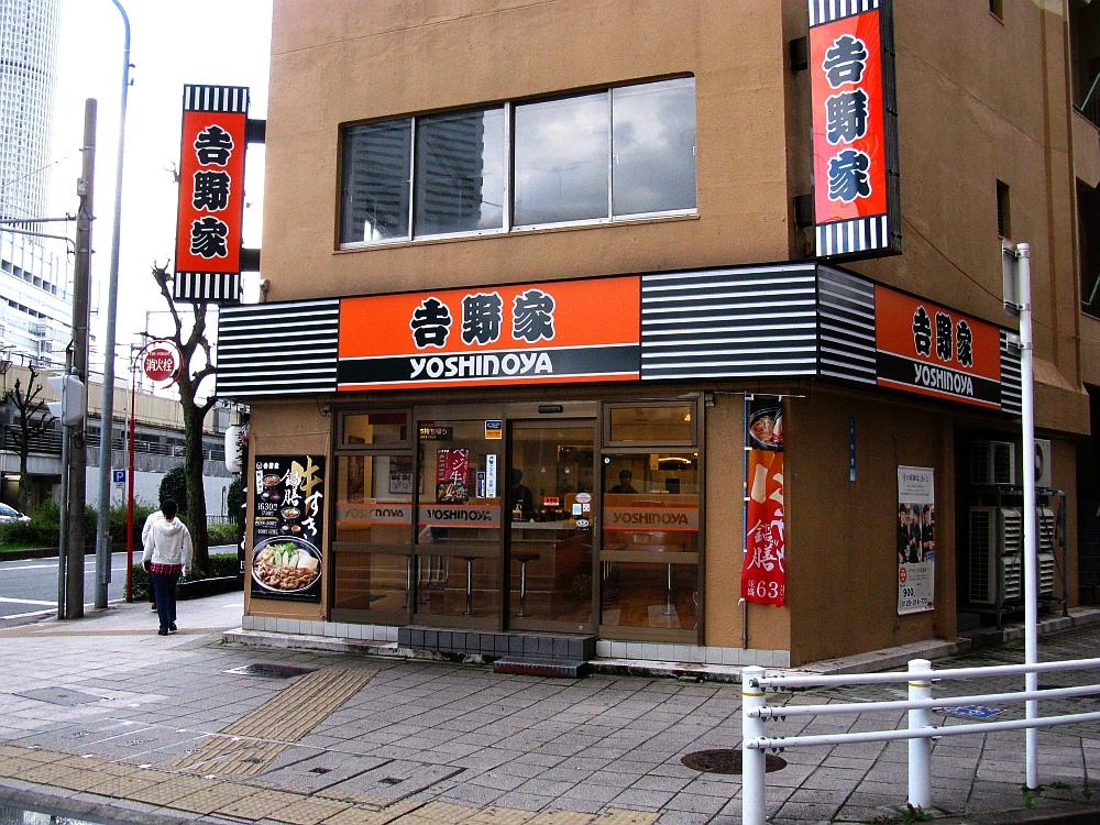 2015_12_03名駅:吉野家 牛すき鍋膳 (4)