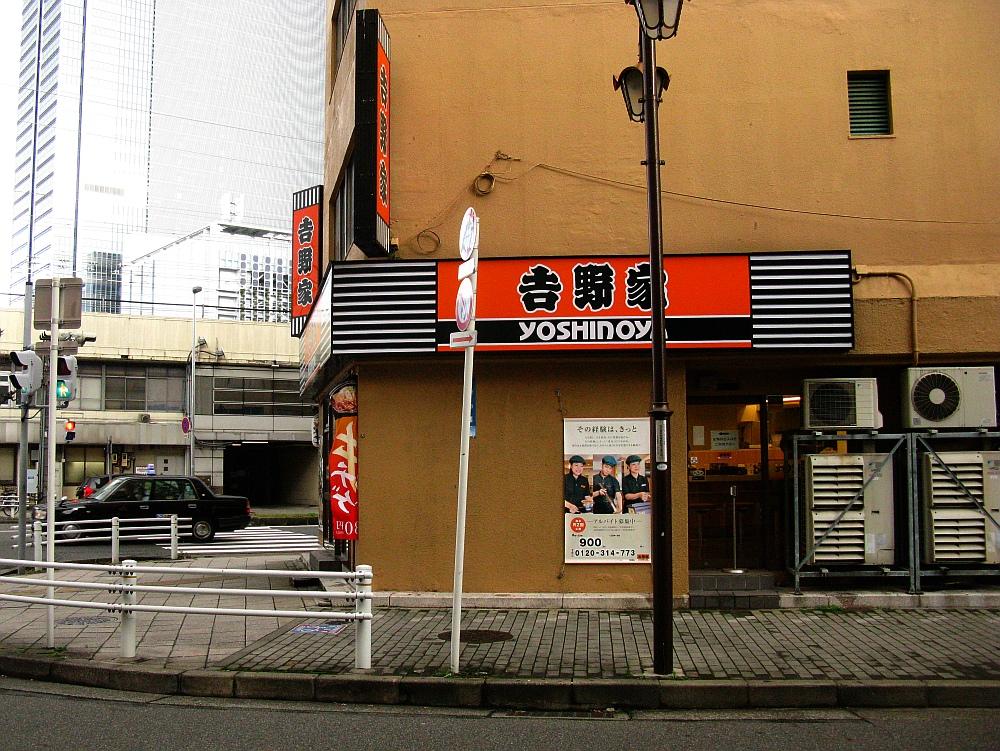 2015_12_03名駅:吉野家 牛すき鍋膳 (6)