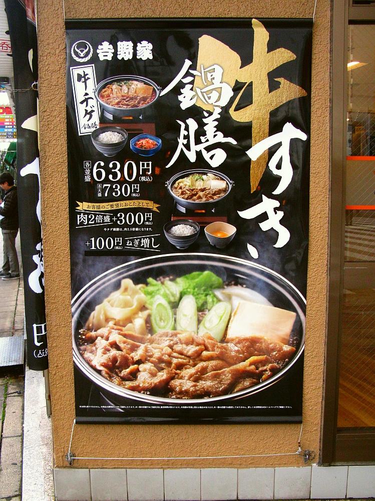2015_12_03名駅:吉野家 牛すき鍋膳- (12)