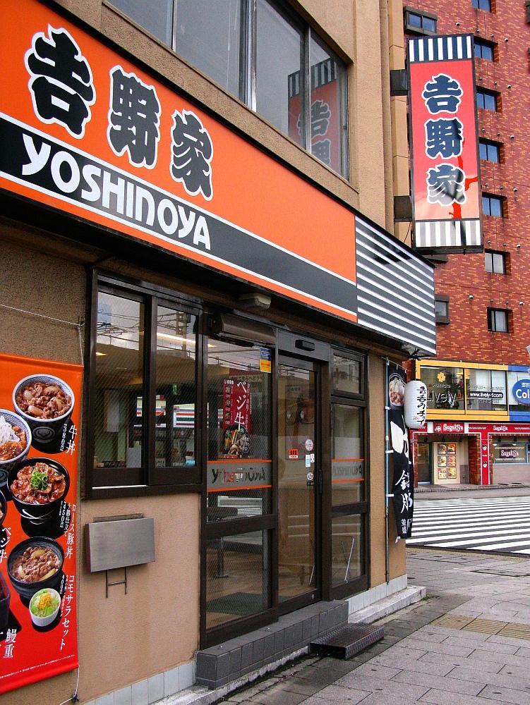 2015_12_03名駅:吉野家 牛すき鍋膳- (13)