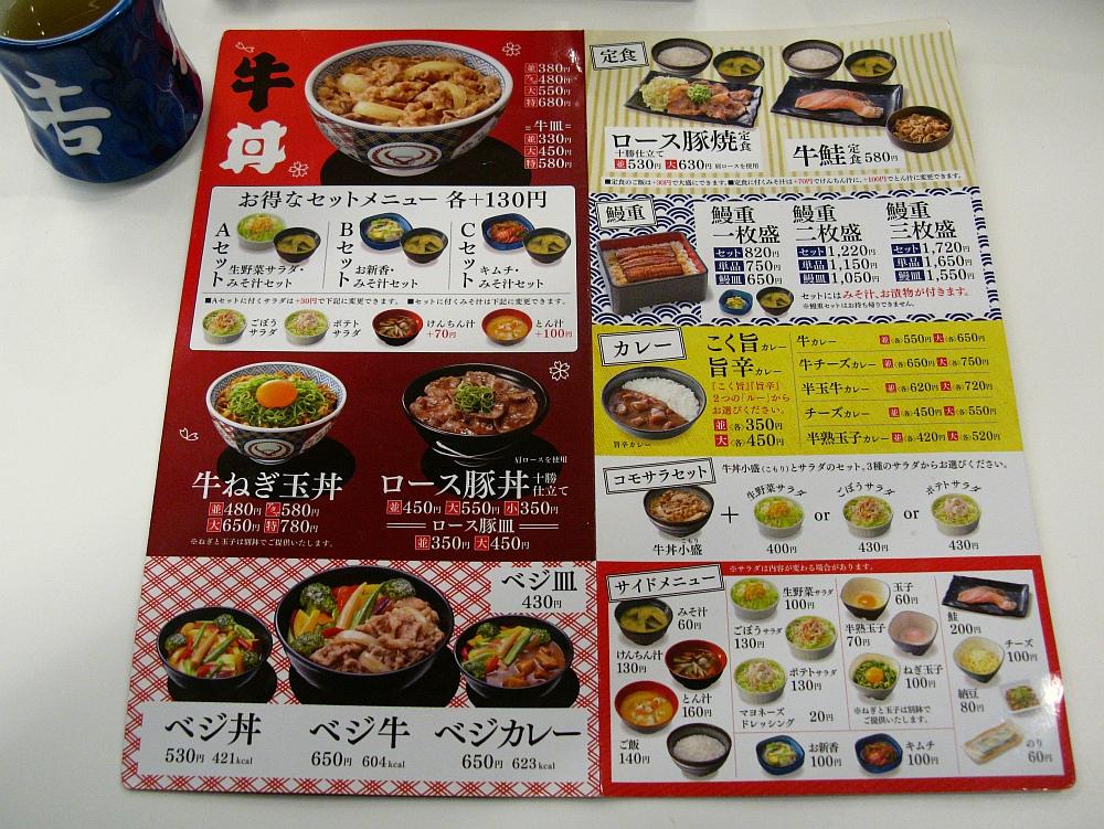 2015_12_03名駅:吉野家 牛すき鍋膳- (14)