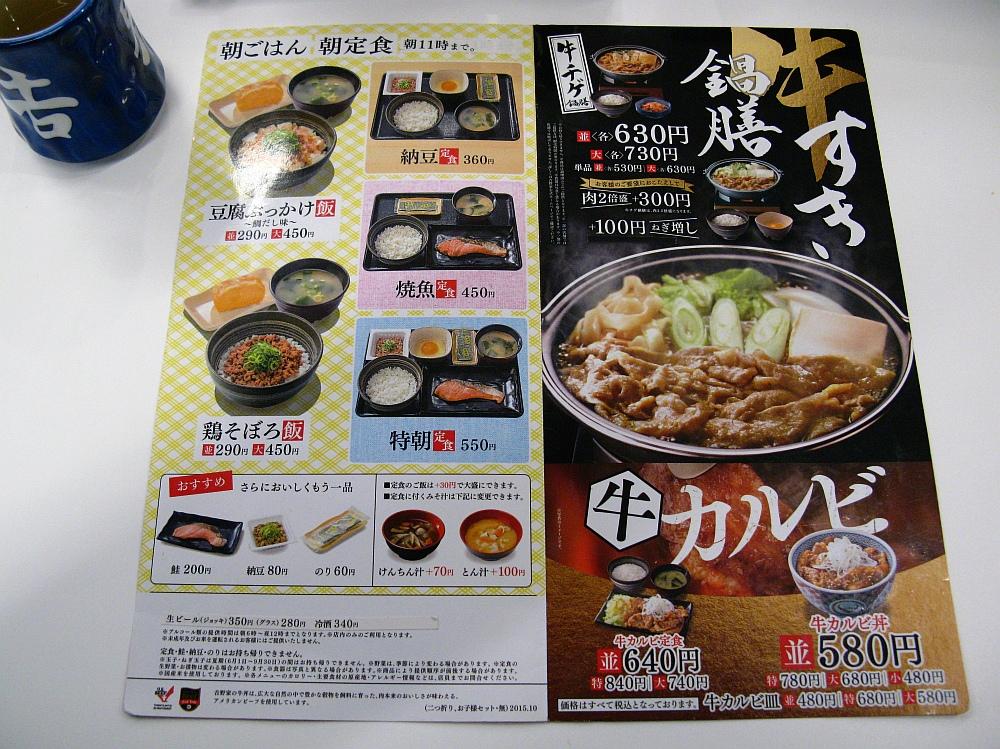 2015_12_03名駅:吉野家 牛すき鍋膳- (15)